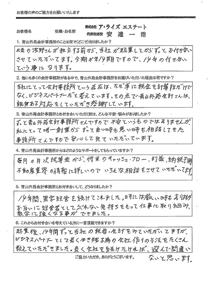 株式会社ア・ライズ エステート 様