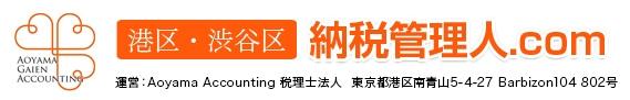 サイトマップ | 外国人の確定申告&納税管理なら | 表参道の青山外苑会計事務所