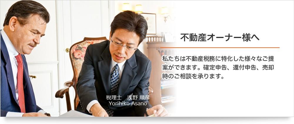 納税管理人.com 青山外苑会計
